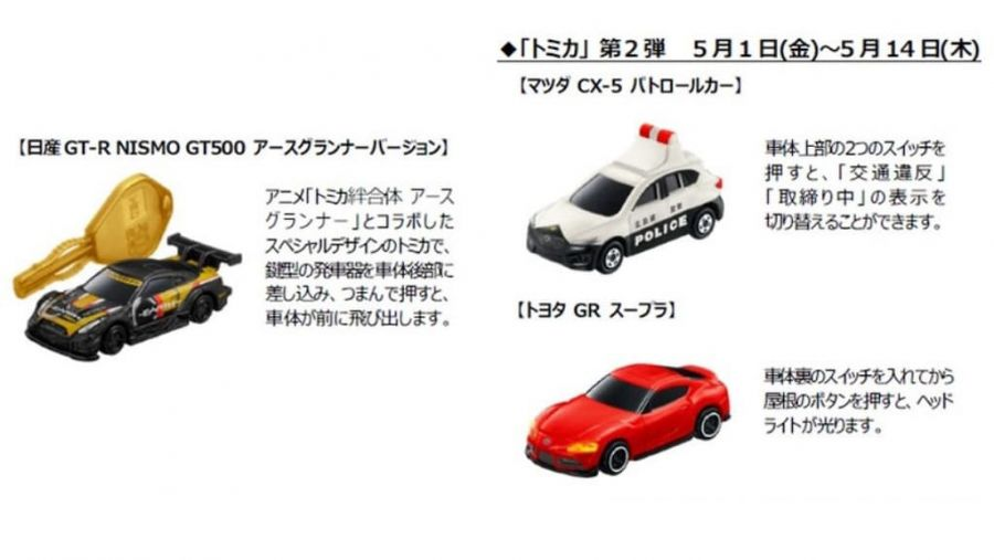 Toyota GR Supra Mc Donalds