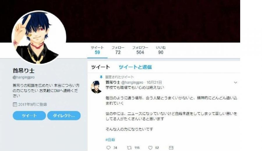Asesino serial japonés condenado a muerte