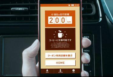 Aplicación japonesa para evitar el uso del smartphone mientras se conduce.