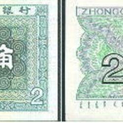 Yuanes, la moneda que se usará para el comercio exterior | Foto:cedoc