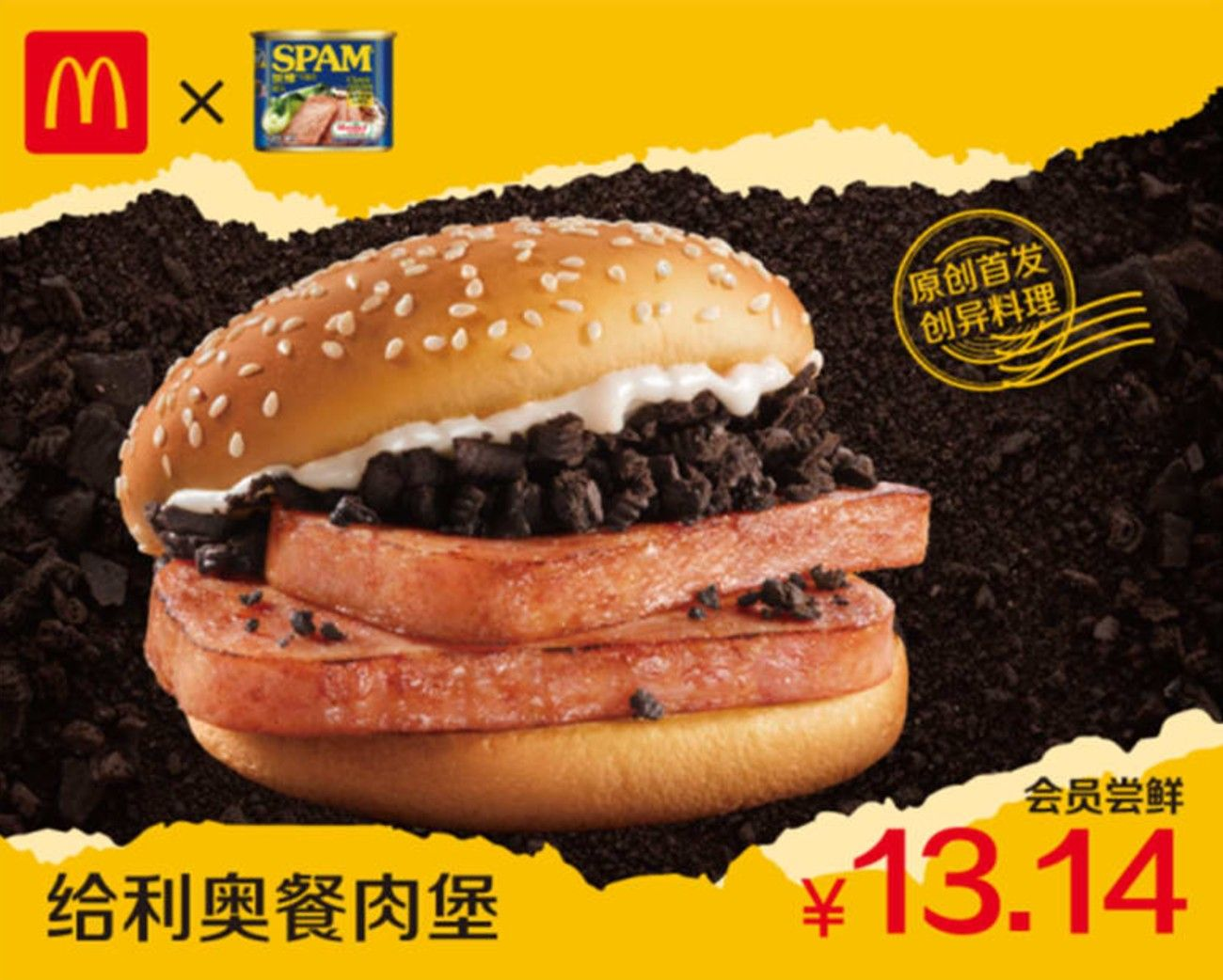 Hamburguesa Mc Donald´s