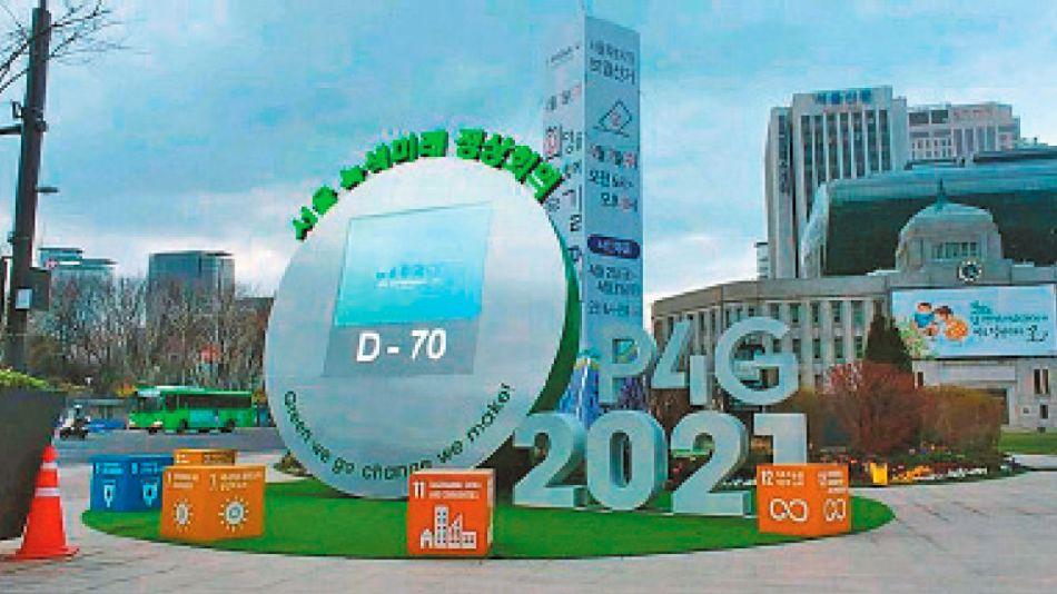 20210523_p4g_surcorea_corea_cedoc_g
